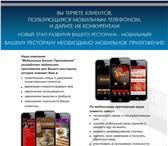 Изображение в Компьютеры Разработка ПО на заказ Компания «Мобильные Бизнес Приложения» для в Краснодаре 0