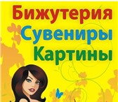 Изображение в Красота и здоровье Бижутерия М-н ФИШКА по адресу г.Копейск,  пр.Победы, в Копейске 0