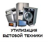 Фото в Электроника и техника Разное Не знаете куда деть вашу старую бытовую техникусрочно! в Екатеринбурге 300