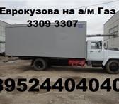 Изображение в Авторынок Автосервис, ремонт Удлиняем а/м такие как Газон, Газ 3307, Газ в Чебоксарах 1000