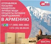 Фотография в Прочее,  разное Билеты Продажа билетов на автобусы в Армению. Самые в Москве 2000