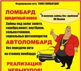 Изображение в Авторынок Автоломбард « Союз ломбардов  – федеральная в Ишим 0