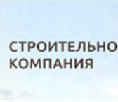 Фото в Работа Разное ООО «Строительно-проектная компания» предлагает в Ярославле 1