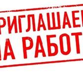 Foto в Работа Вакансии Требуются девушки/парни на упаковку продуктов в Костроме 40000
