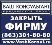 Фотография в В контакте Разное «Юридическая фирма»Ваш консультант» в Мурманске 5000