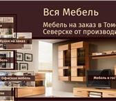 Изображение в Мебель и интерьер Мебель для гостиной Устали искать фирмы, производящие мебель в Томске 0