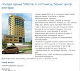 Foto в Недвижимость Коммерческая недвижимость Продам здание 5000 кв. м гостиница, бизнес в Москве 100000000