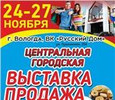 Фото в Развлечения и досуг Выставки, галереи Жители и гости города Вологда ! не пропустите в Вологде 100