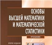 """Изображение в Образование Вузы, институты, университеты продам книжку """"основы высшей математики в Москве 700"""