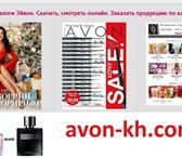 Фото в Красота и здоровье Косметика Хотите купить продукцию компании Эйвон? У в Москве 1000