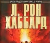 Foto в Хобби и увлечения Книги Дианетика. Современная наука о разуме. Автор в Челябинске 1250