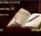 Изображение в Недвижимость Ипотека и кредиты Опытные юристы представят Ваши интересы в в Санкт-Петербурге 1000