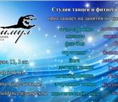 Foto в Хобби и увлечения Разное Приглашаем ВСЕХ желающих в СТУДИЮ  ТАНЦЕВ в Кемерово 1000