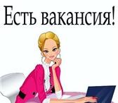 Фотография в Работа Вакансии Требования: грамотность, коммуникабельность, в Краснодаре 26000