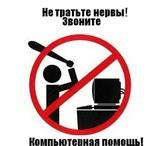 Фотография в Компьютеры Ремонт компьютерной техники Ремонт компьютеров, замена комплектующих. в Казани 0