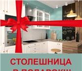 Foto в Мебель и интерьер Кухонная мебель Только у нас!Закажите кухню и получите столешницу в Томске 0