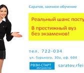 Фото в Образование Вузы, институты, университеты Беречь время и получить дистанционное образование! в Саратове 2500