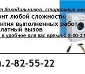 Изображение в Электроника и техника Холодильники Ремонт холодильников,  стиральных машин любых в Красноярске 0