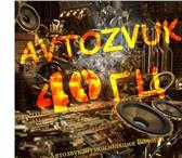 Фотография в Авторынок Сабвуферы 40 hz studio предлагает работы по очень низким в Москве 13500