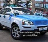 Фото в Авторынок Авто на заказ Прокат внедорожника Volvo XC90 с водителем. в Челябинске 800