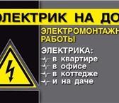 Изображение в Строительство и ремонт Электрика (услуги) Квалифицированные специалисты, выполняем в Улан-Удэ 100