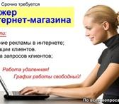 Foto в Работа Вакансии стабильные выплаты заработной платы.Резюме/запросы в Москве 56000