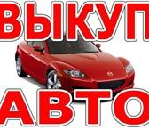 Фото в Авторынок Аварийные авто Выкупим ваше авто в день обращения в кратчайшие в Пензе 500000