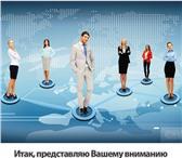 Фотография в В контакте Поиск партнеров по бизнесу «Бесплатная информация для мужчин и женщин, в Владивостоке 0