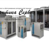 Фото в Электроника и техника Холодильники Квалифицированный ремонт чиллеров и техническое в Москве 0