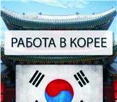 Foto в Работа Работа на дому Требуются рабочие в Южную Корею на стройку, в Москве 2000