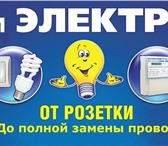 Услуги электрика в иваново по низким ценам