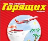 Изображение в Отдых и путешествия Туры, путевки Мы рады вам предложить: Туризм зарубежный: в Мариинск 1