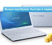 Foto в Компьютеры Ноутбуки Меняем ваши старые и нерабочие ноутбуки с в Москве 2500