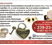 Фото в Одежда и обувь Ювелирные изделия и украшения 1. Ремонт ювелирных изделий любой сложности2. в Казани 100