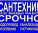 Foto в Строительство и ремонт Сантехника (услуги) Все виды сантехнических работ.Автономные в Архангельске 0