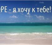 Фото в Отдых и путешествия Горящие туры и путевки Туризм по всему миру (от туроператора) ! в Томске 25000