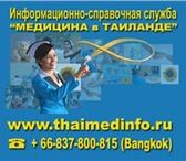 Фотография в Красота и здоровье Похудение, диеты Тайские таблетки можно купить только в Таиланде в Астрахани 8300
