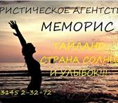 """Фотография в Отдых и путешествия Турфирмы и турагентства турфирма """"МЕМОРИС"""" знает секрет хорошего в Кстово 0"""