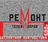 Фотография в Электроника и техника Телевизоры Ремонт плазменных и жидкокристаллических в Москве 500