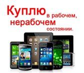Изображение в Электроника и техника Телефоны Куплю телефоны, смартфоны, планшеты. В нерабочем в Тольятти 10000