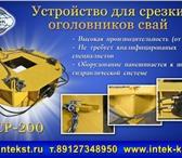 Фото в Строительство и ремонт Строительные материалы Компания «Интэк» предлагает уникальное оборудование в Архангельске 0
