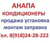 Foto в Электроника и техника Стиральные машины Анапа  кондиционеры:  продажа, профессиональная в Анапе 1000