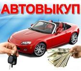 Foto в Авторынок Аварийные авто Выкуп битых авто или срочный выкуп машин в Балашихе 345678