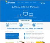 Фотография в Компьютеры Создание web сайтов Создание и продвижение сайтов с адаптивным в Москве 6000