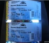 Foto в Прочее,  разное Билеты Продам 2 билета на концерт Михаила Шуфутинского, в Челябинске 4800