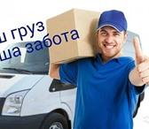 Изображение в Авторынок Транспорт, грузоперевозки Предоставляем услуги Грузчиков, Разнорабочих, в Краснодаре 200