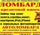 Foto в Авторынок Автоломбард Вниманию жителей г.Минусинск! Федеральная в Минусинск 1