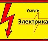 Изображение в Строительство и ремонт Электрика (услуги) Электромонтажные работы всех сложностей в Оренбурге 300