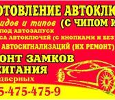 Изображение в Прочее,  разное Разное Профессиональное изготовление автомобильных в Краснодаре 500