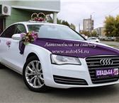Фото в Развлечения и досуг Организация праздников Достойный автомобиль для VIP персон - Audi в Челябинске 1200